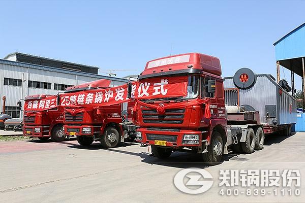 郑锅股份西藏阿里地区2000万供暖锅炉项目发货仪式隆重举行