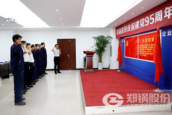 郑锅股份召开庆祝建党95周年大会