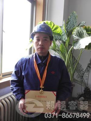 """祝贺苗志强获得""""郑州市五一劳动奖章""""等荣誉称号"""